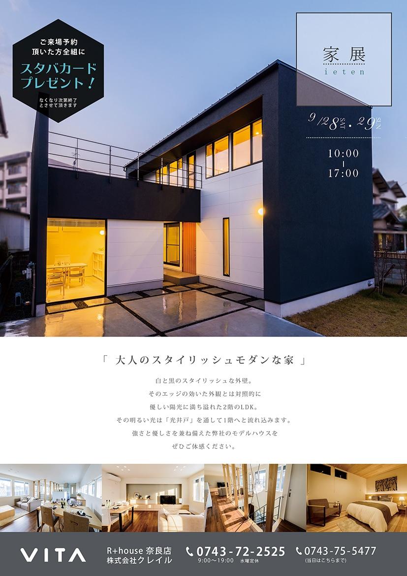 9/28(土)・29(日) モデルハウス見学会を開催します!