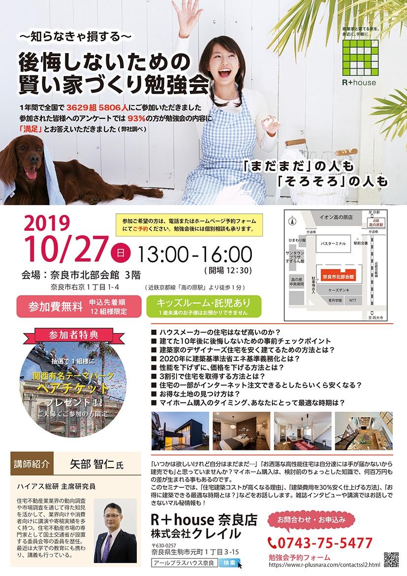 10/27(日)家づくり勉強会を開催します!