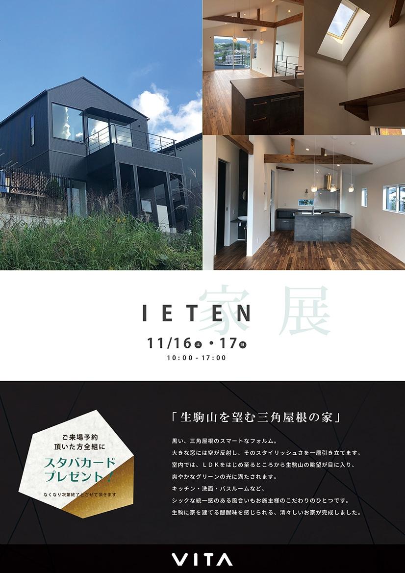 11/16(土)・17(日) 完成見学会を開催します!