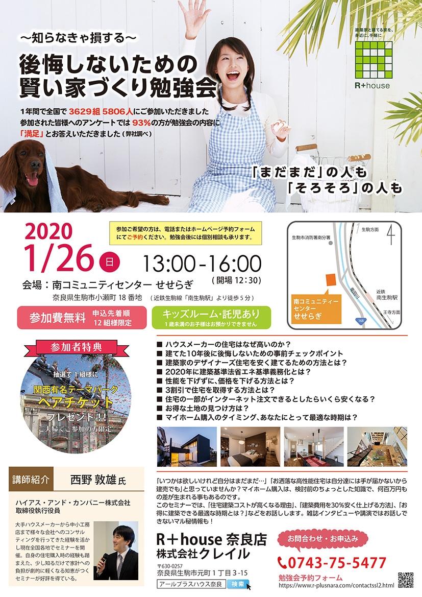 2020.1/26(日)家づくり勉強会を開催します!