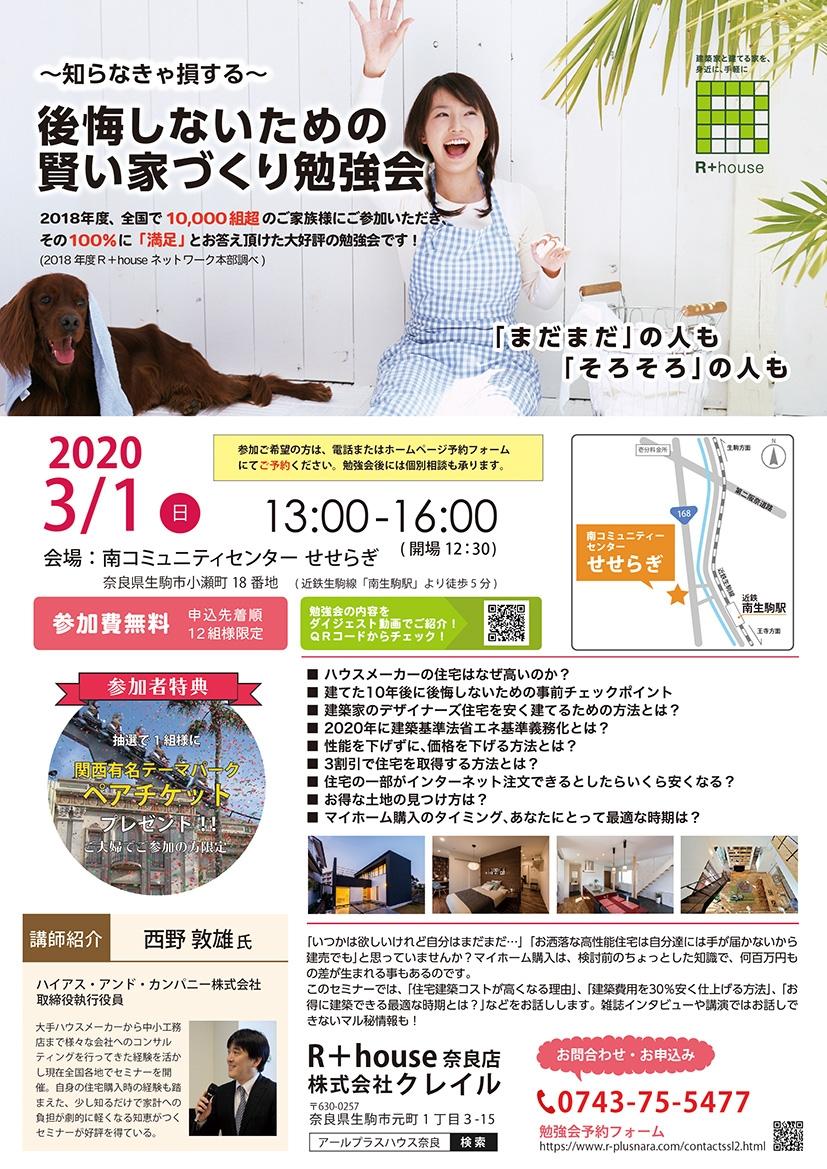 3/1(日)家づくり勉強会を開催します!