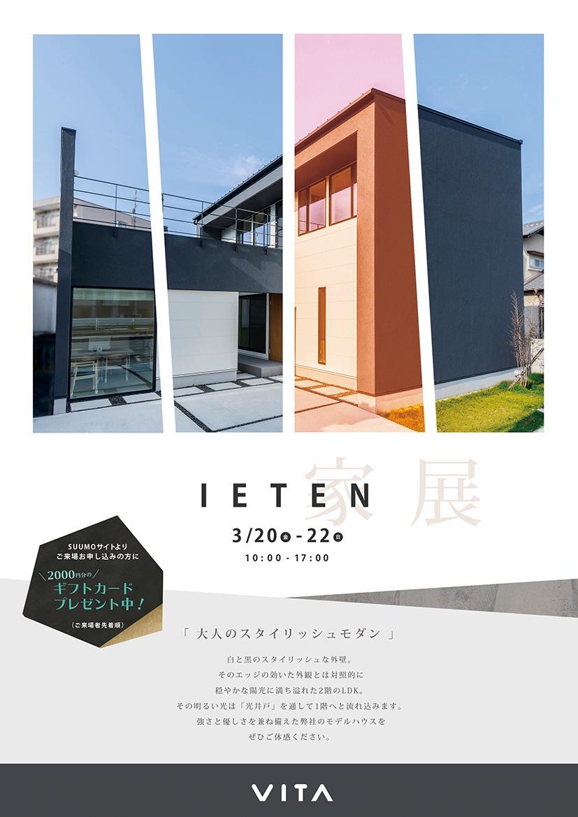 3/20(祝金)・21(土)・22(日)モデルハウス見学会を開催します!