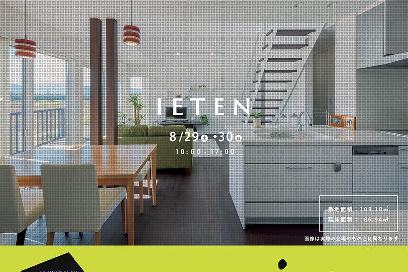 8/29(土)・8/30(日)完成見学会を開催します!