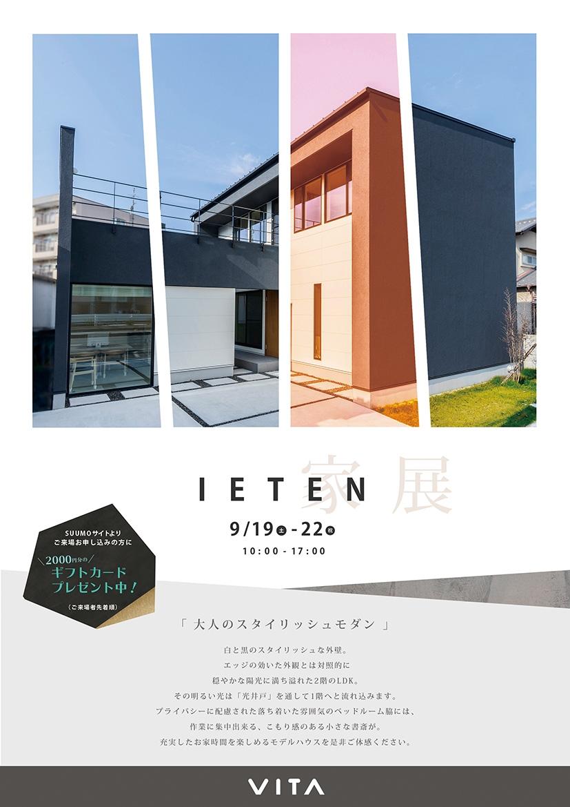 9/19(土)~22(祝火)モデルハウス見学会を開催します!