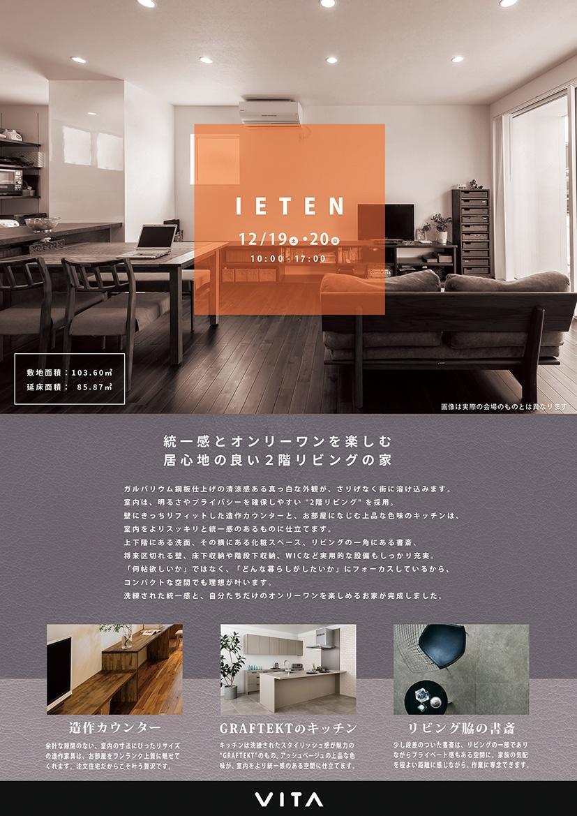 12/19(土)・20(日)完成見学会を開催します!