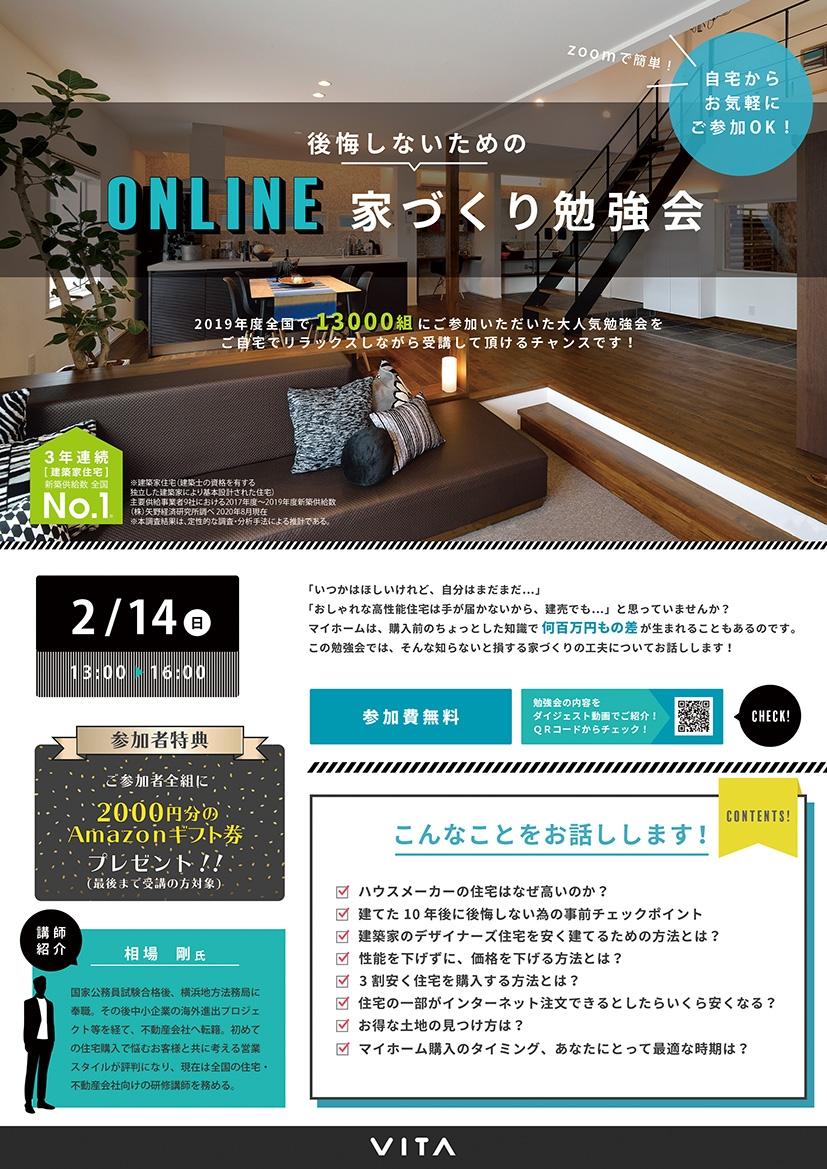 2/14(日)オンライン家づくり勉強会を開催します!