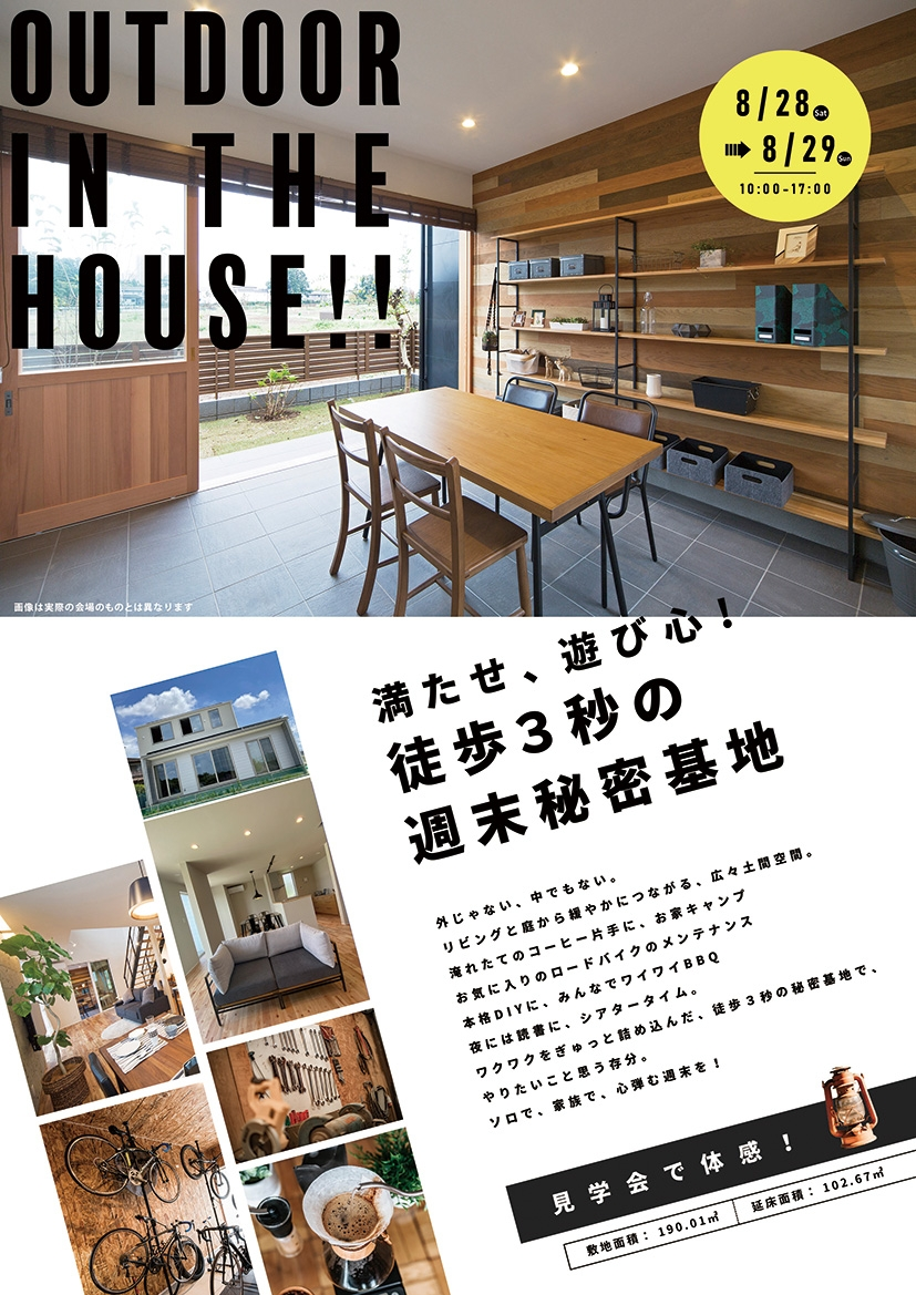 8/28(土)・29(日)完成見学会を開催します!