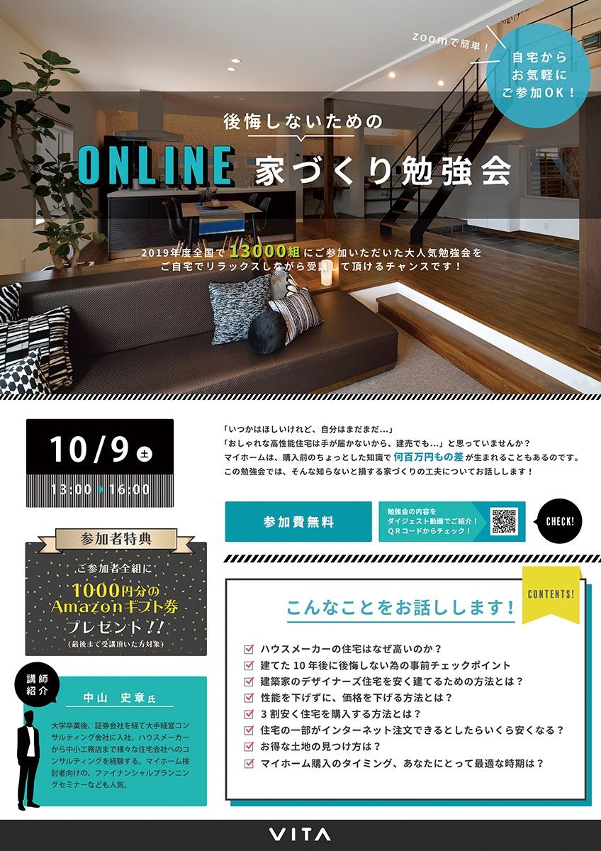 10/9(土)オンライン家づくり勉強会を開催します!
