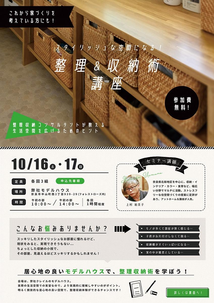 10/16(土)17(日)整理・収納講座を開催します!
