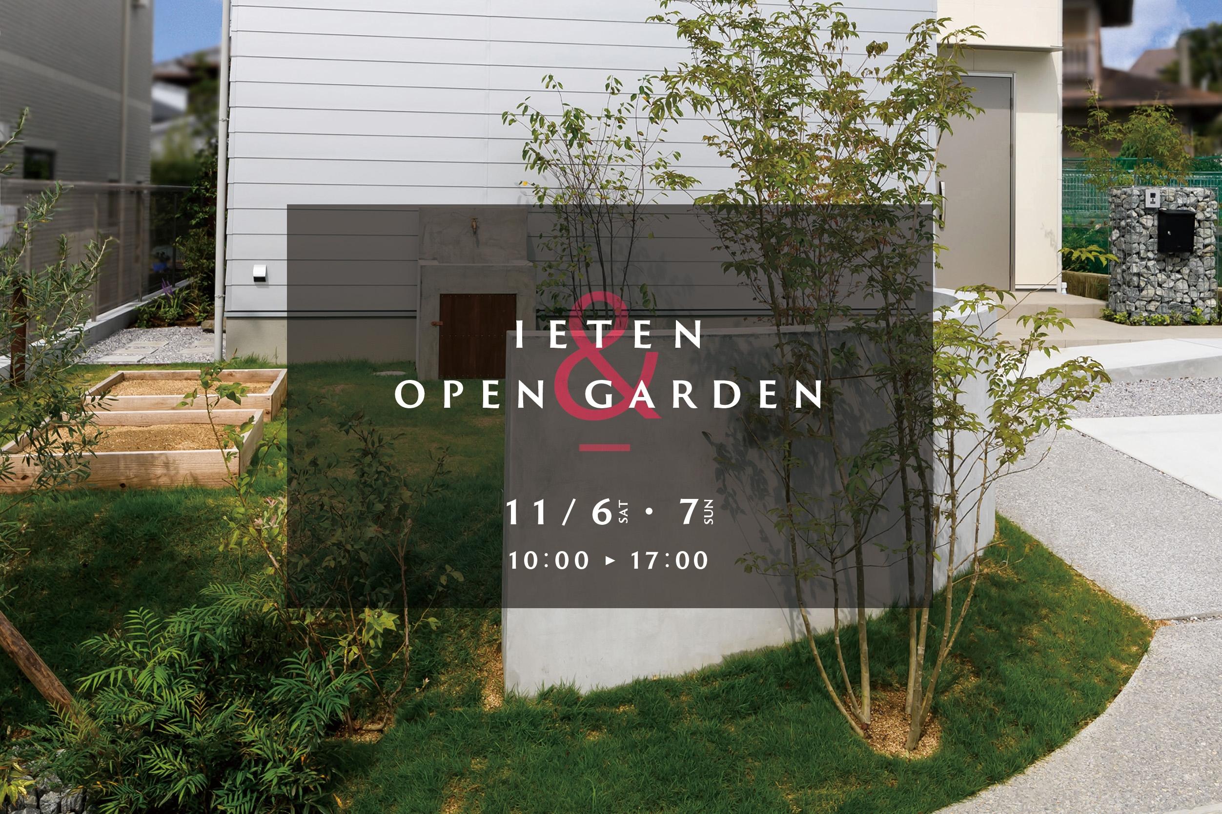 11/6(土)・7(日)モデルハウス内覧会&OPEN GARDENを開催します!