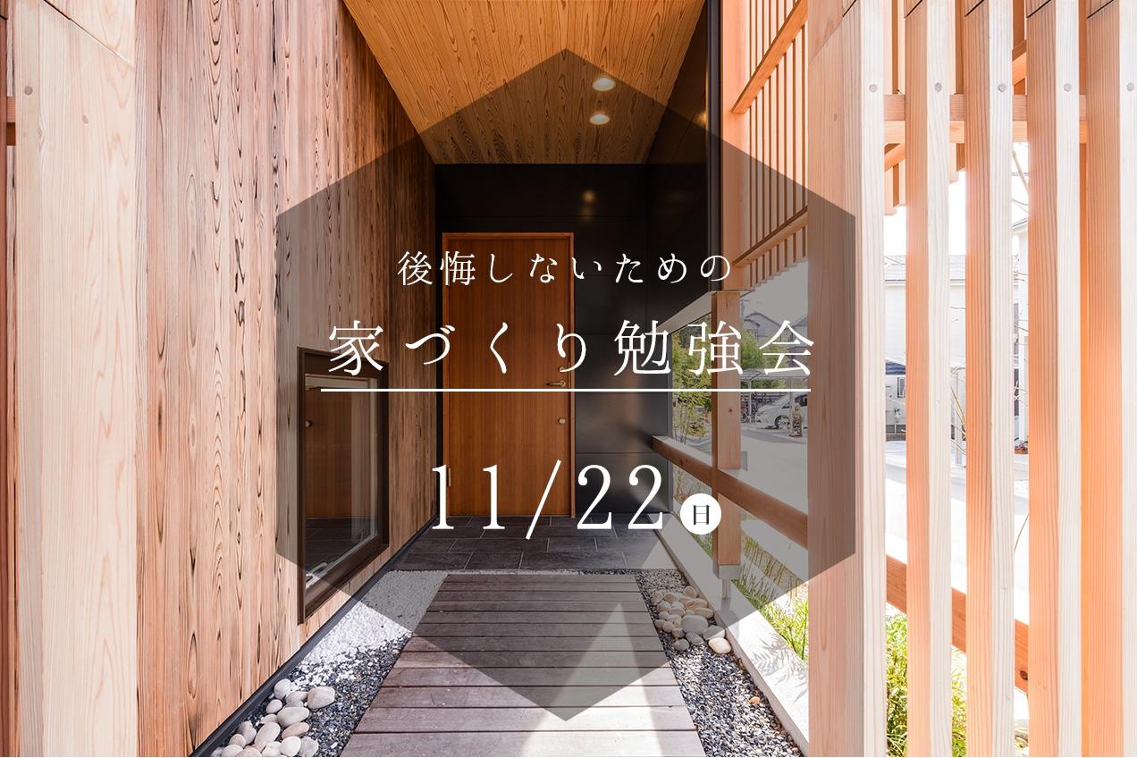 11/22(日)家づくり勉強会を開催します!